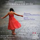 Σε μουσική Γιώργου Παπαδόπουλου: Ανάμεσα στο Φως και στη Βροχή