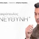 Νίκος Μακρόπουλος | Ανεύθυνη + Στίχοι