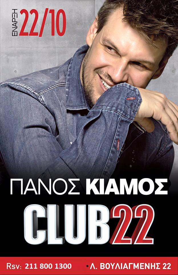ΚΙΑΜΟS-ΑΦΙΣΑ-CLUB-22