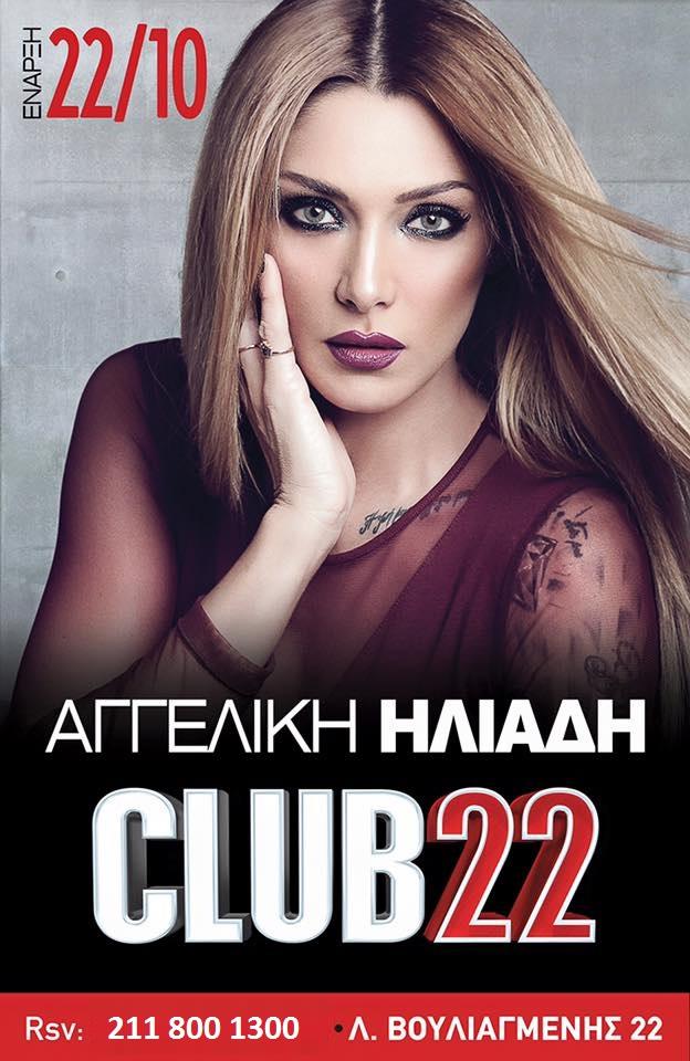 HLIADI-ΑΦΙΣΑ-CLUB-22