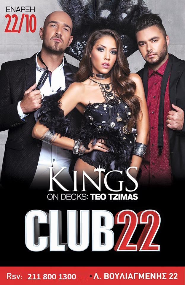 KINGS-ΑΦΙΣΑ-CLUB22