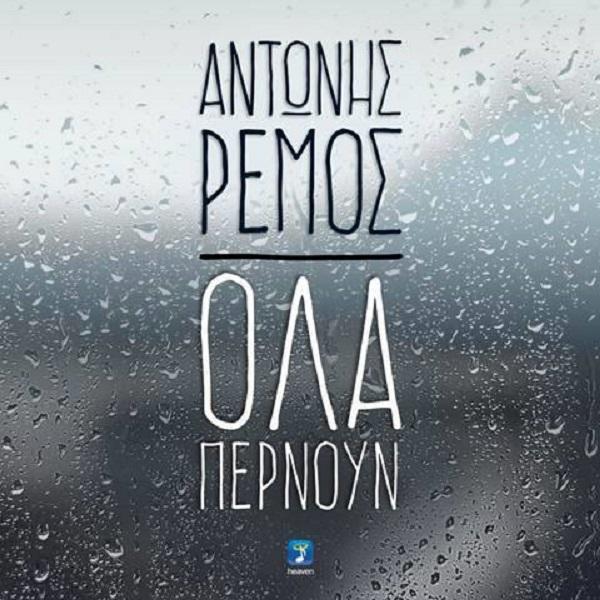 ΑΝΤΩΝΗΣ ΡΕΜΟΣ -ΟΛΑ ΠΕΡΝΟΥΝ