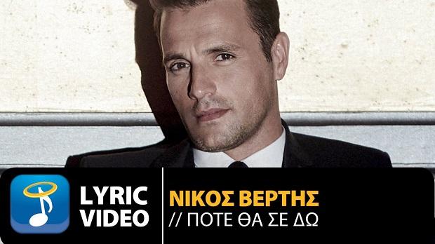 ΝΙΚΟΣ ΒΕΡΤΗΣ ΝΕΟ CD 2