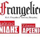 Στο Frangelico Σ. Γονίδης – Ε. Χατζίδου – Σ. Αρσενίου!