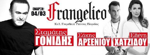 frangelico-stamatis-gonidis-sakis-arseniou-eleni-hatzidou