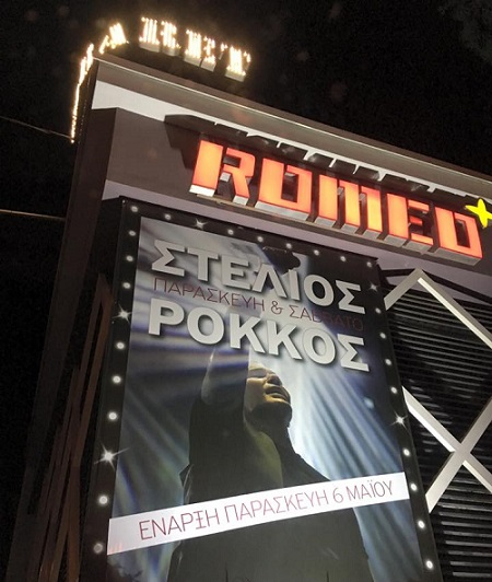 premiera-stelios-rokkos-cabaret-romeo