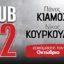 Club 22 Χειμώνας 2016: Ο Πάνος Κιάμος συνεργάζεται με το Νίκο Κουρκούλη!
