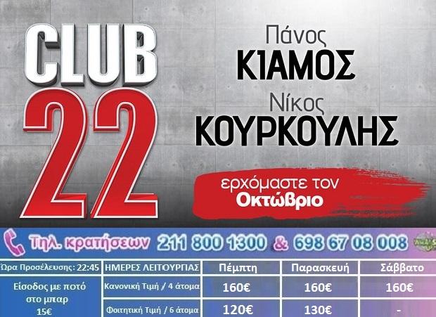 panos-kiamos-nikos-kourkoulis-club22