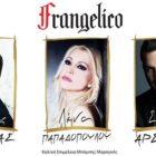 Στο Frangelico ο Γιώργος Γιαννιάς, η Λένα Παπαδοπούλου και ο Σάκης Αρσενίου.